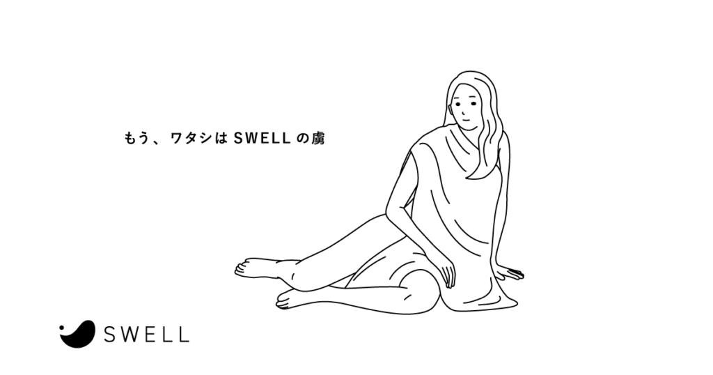 Wordpressテーマ「SWELL」で楽しく記事を書こう!おすすめポイントをレビュー