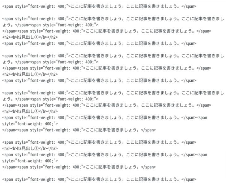 クラシックエディタのビジュアルモードで貼り付けたときのソースコード