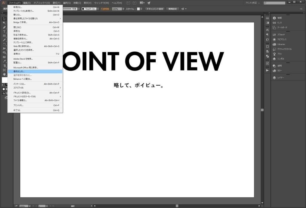 スクリーンショットのレイヤーを非表示にして、メニューの「ファイル>書き出し」より書き出しダイアログを開きます。