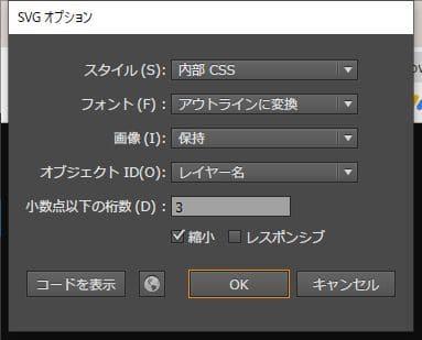 「SVGオプション」の設定を以下のようにします。